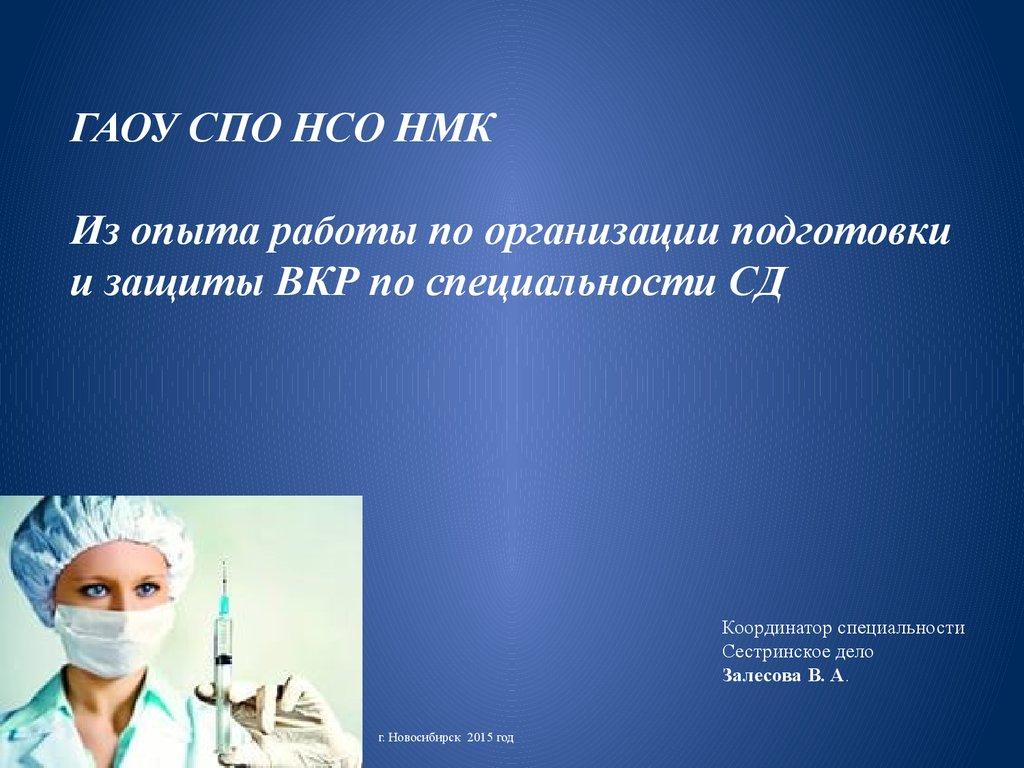 Реферат ассоциация медицинских сестер 5381