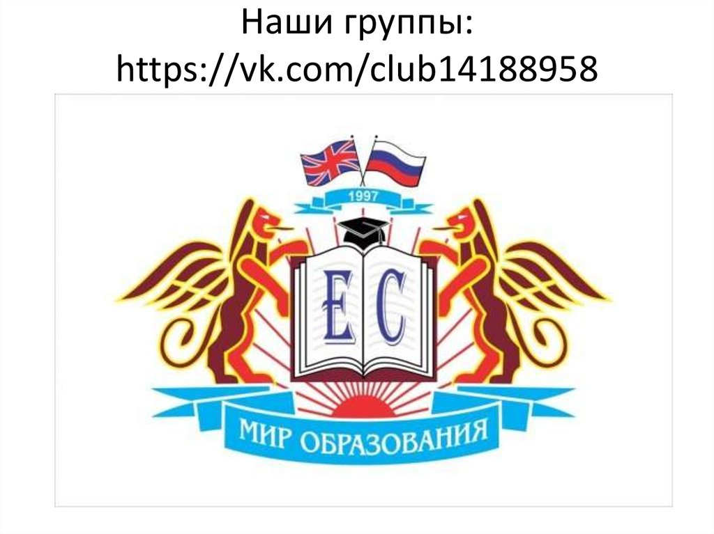 Наши группы: https://vk.com/club14188958