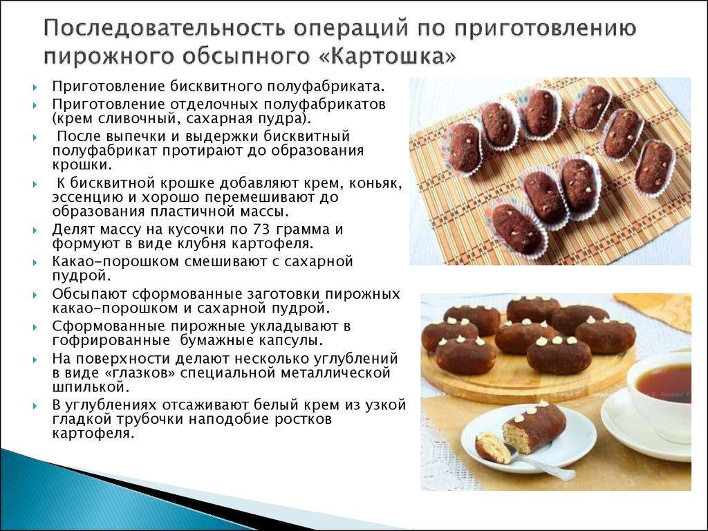 пирожное картошка из печенья со сгущенкой рецепт в домашних условиях