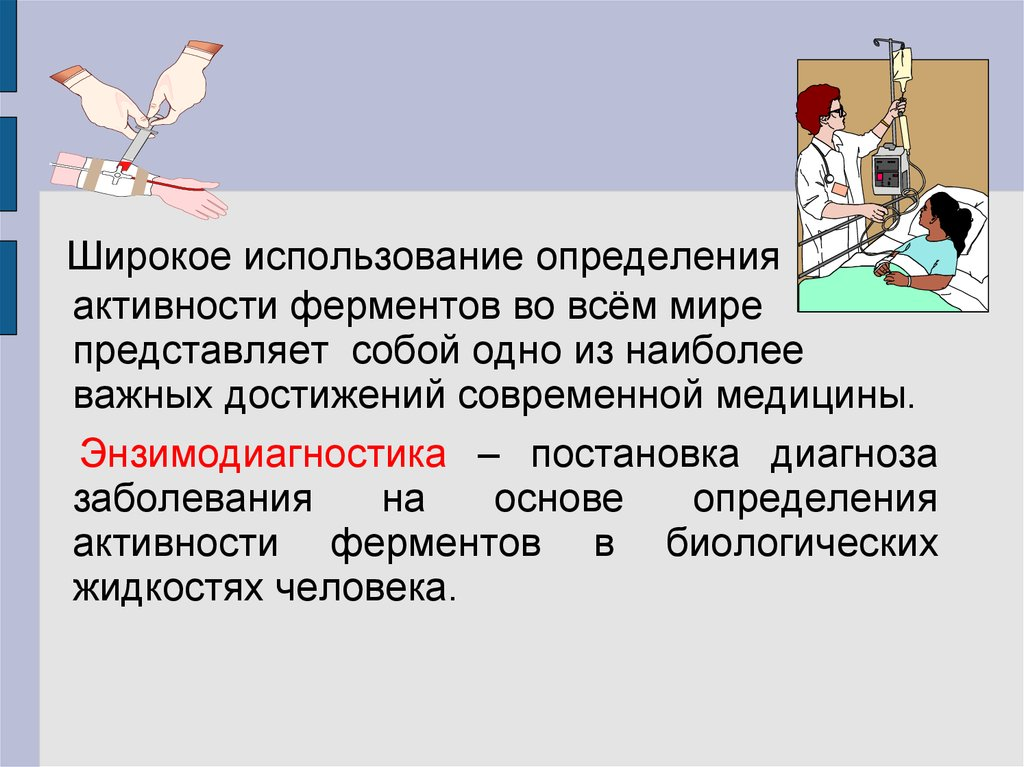 Энзимодиагностика алкоголизма самара лечение алкоголизма на дому