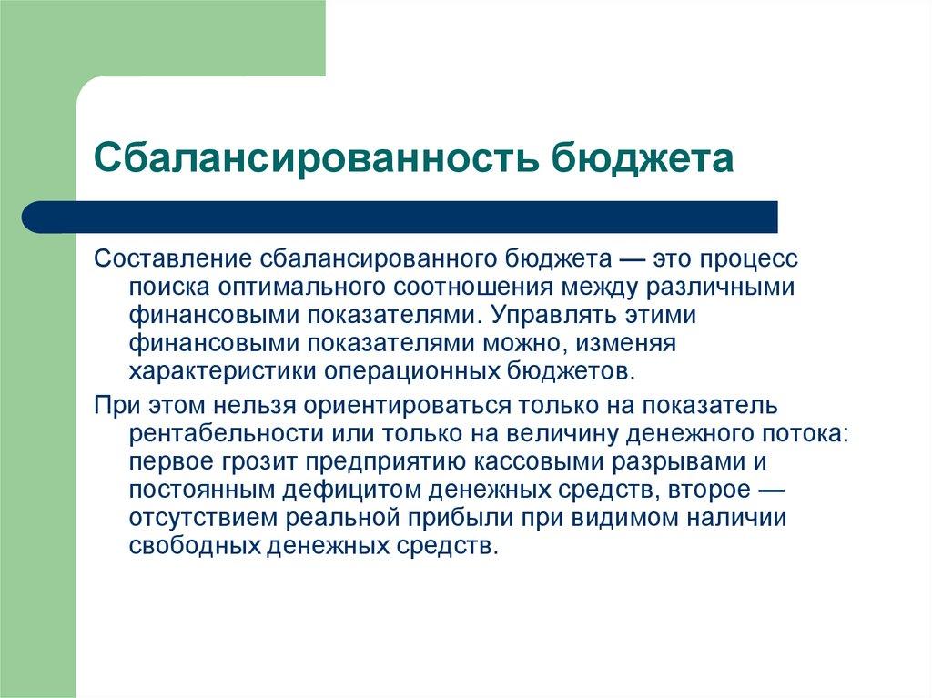 Проблема Сбалансированности Бюджета Шпаргалка