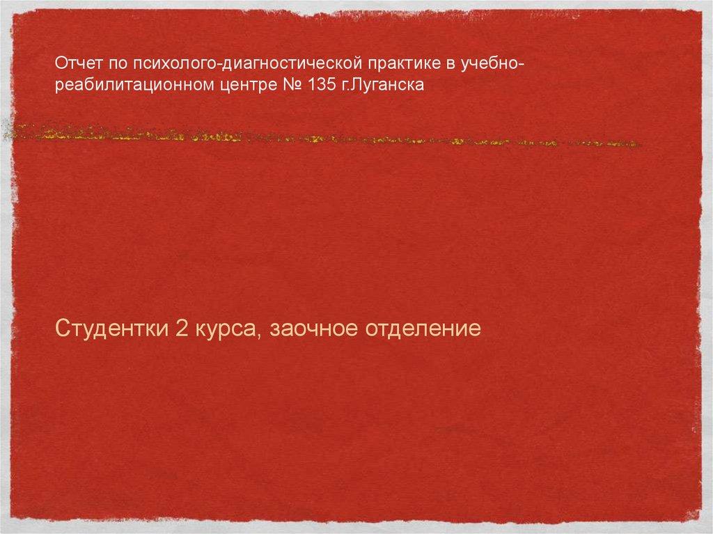 Отчет по психолого диагностической практике в  Отчет по психолого диагностической практике в учебнореабилитационном центре № 135 г Луганска Студентки 2 курса заочное отделение