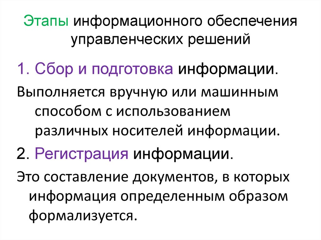 Информационное Обеспечение Управленческих Решений В Менеджменте Шпаргалка