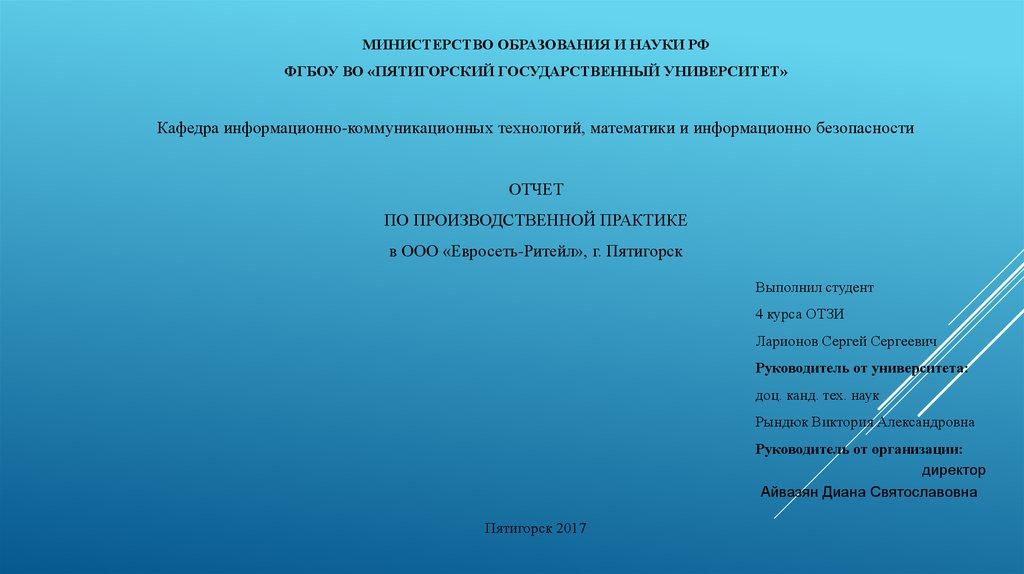 Евросеть ритейл отчет по практике 3844
