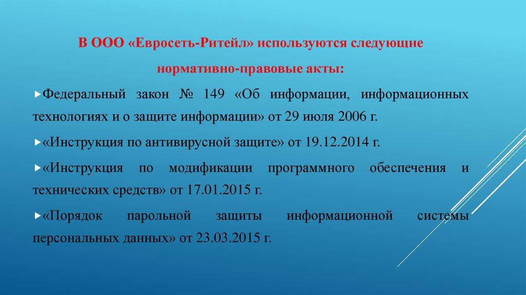Отчет по производственной практике в ООО Евросеть Ритейл  5