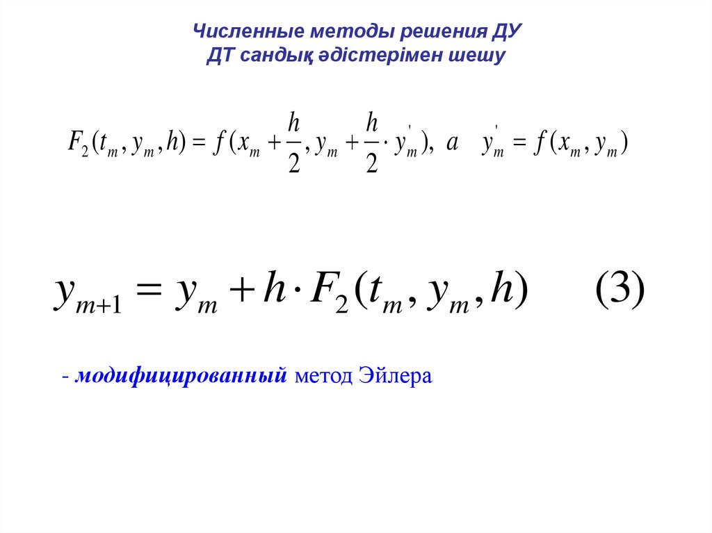 free conformal fractals dimensions