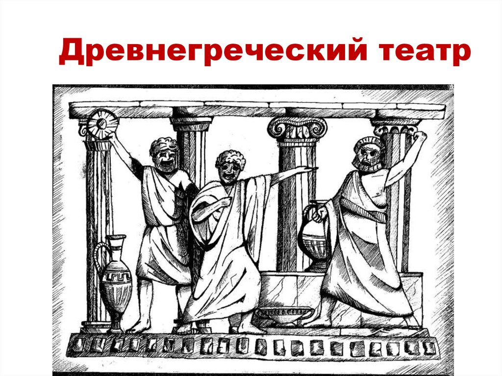 ancient greek theatre The greeks invented theater in athens over 2,500 years ago learn more about greek theater with these reading comprehension activities students will review theater vocabulary and label the parts of a theater.