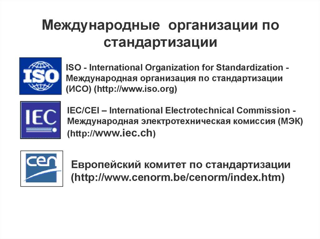 Стандартизация метрология и сертификация - организации исо мэк получение сертификата на нокии