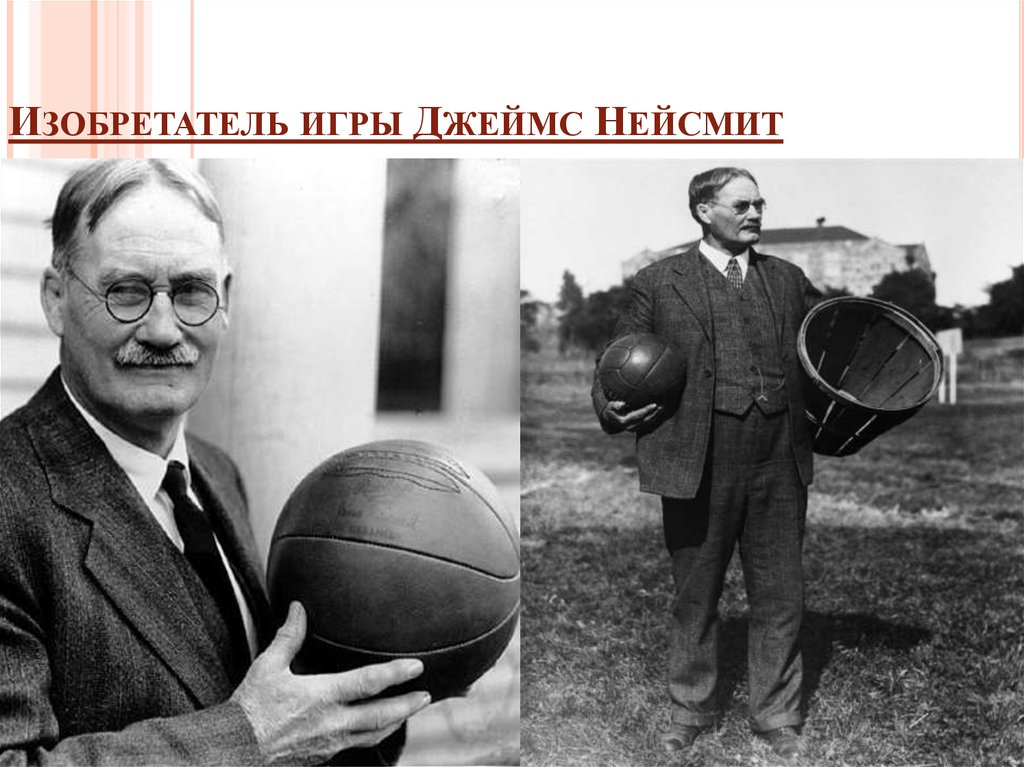 james naismith Sports figure he invented the game of basketball in 1891 born in rural ontario, canada, both his parents died while he was still in grade school and his grandparents and then an uncle were left to care and raise him.