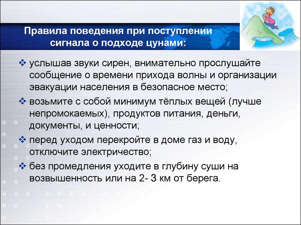 Правила безопасного поведения при цунами доклад 4435