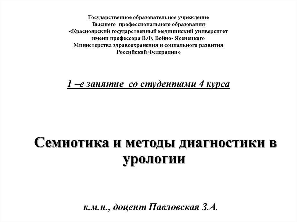 уросемиотика и методы обследования в урологии
