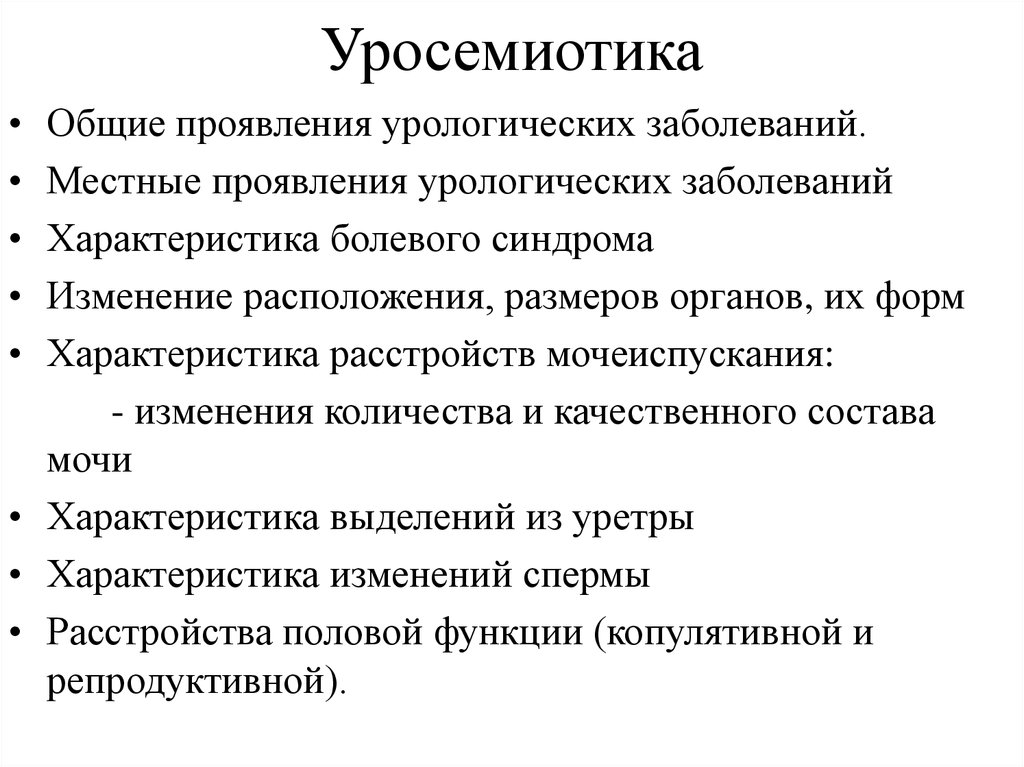 Уросемиотика