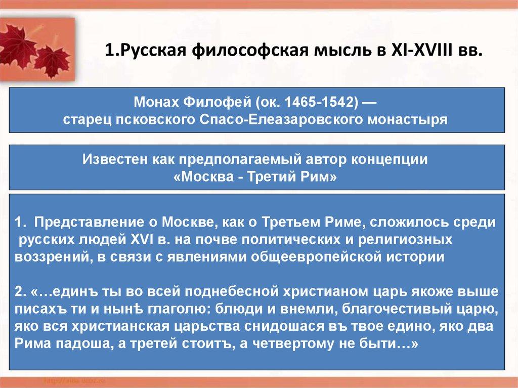 Русская отечественная философия