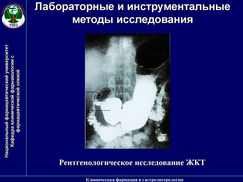 Клиническая Фармация Учебник