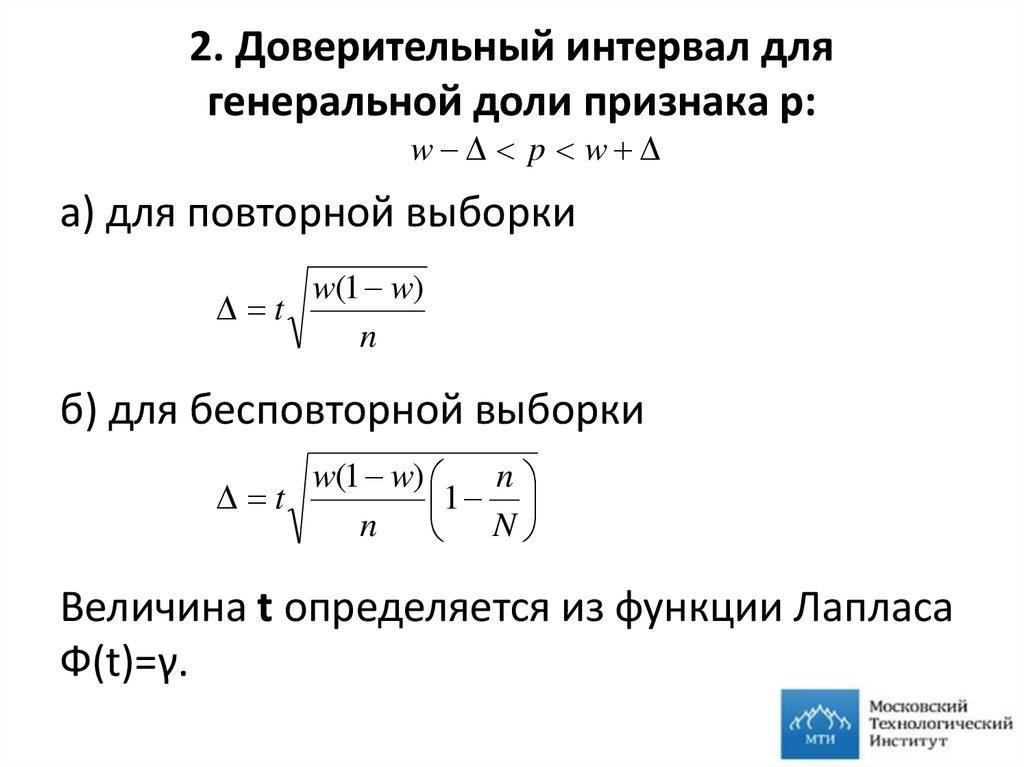 Решение задач на доверительный интервал устно реши задачи ответ запиши в прямоугольнике