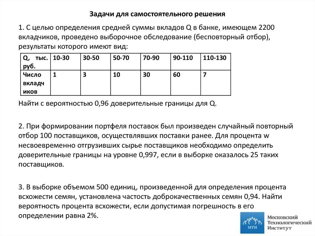 Выборочное обследование в статистике решение задач пример решения задачи по производительности труда