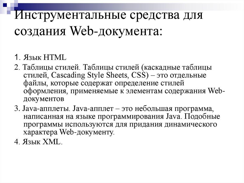 Обзор инструментальных средств для создания сайта сайт отзывов о компаниях киев