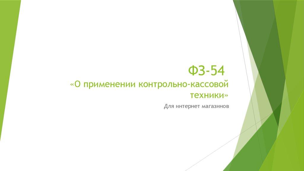 О применении контрольно кассовой техники для интернет магазинов  ФЗ 54 О применении контрольно кассовой техники