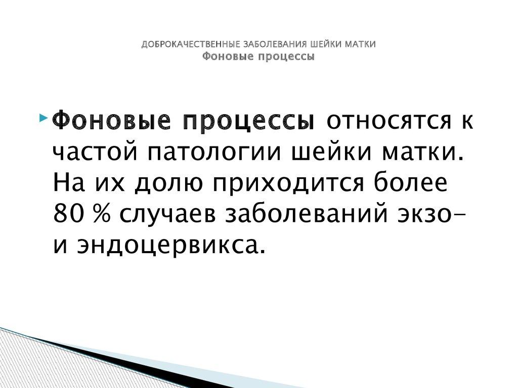 Патологии влагалища показать крупным планом, русские трахаются скрытая камера