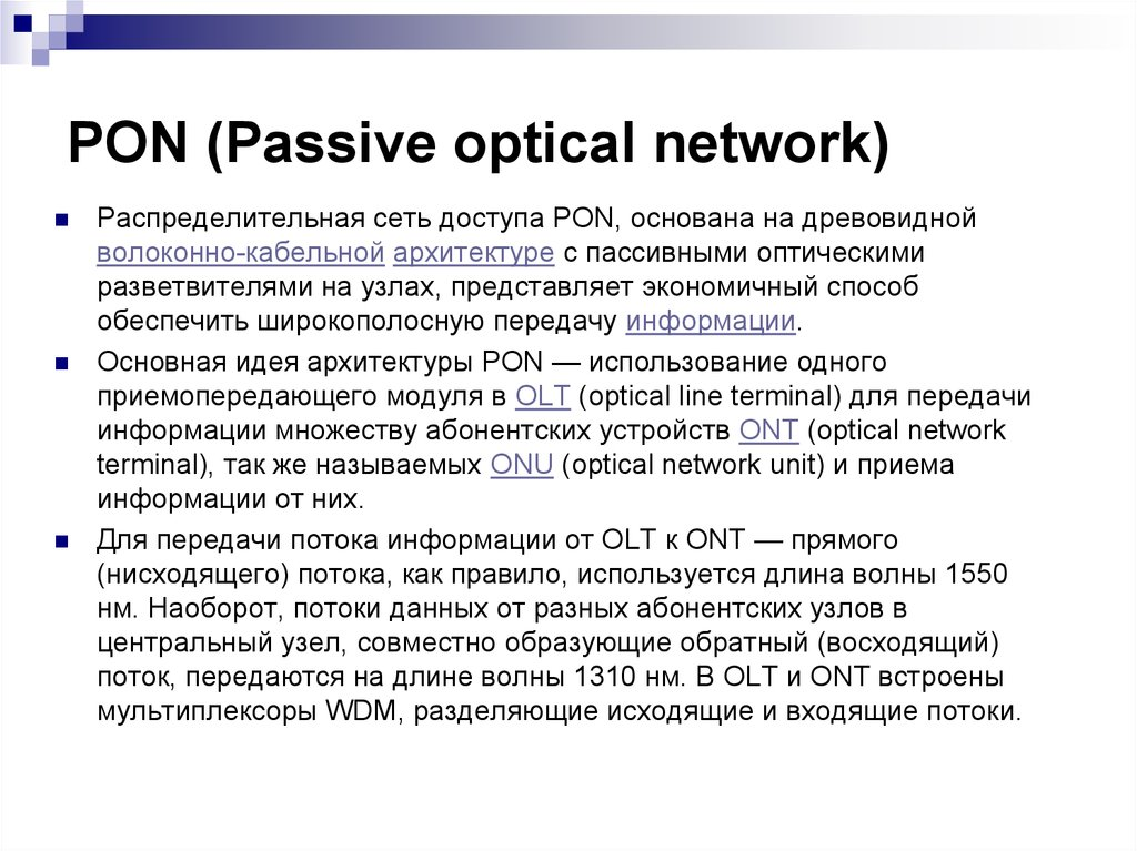 PON (Passive optical network)