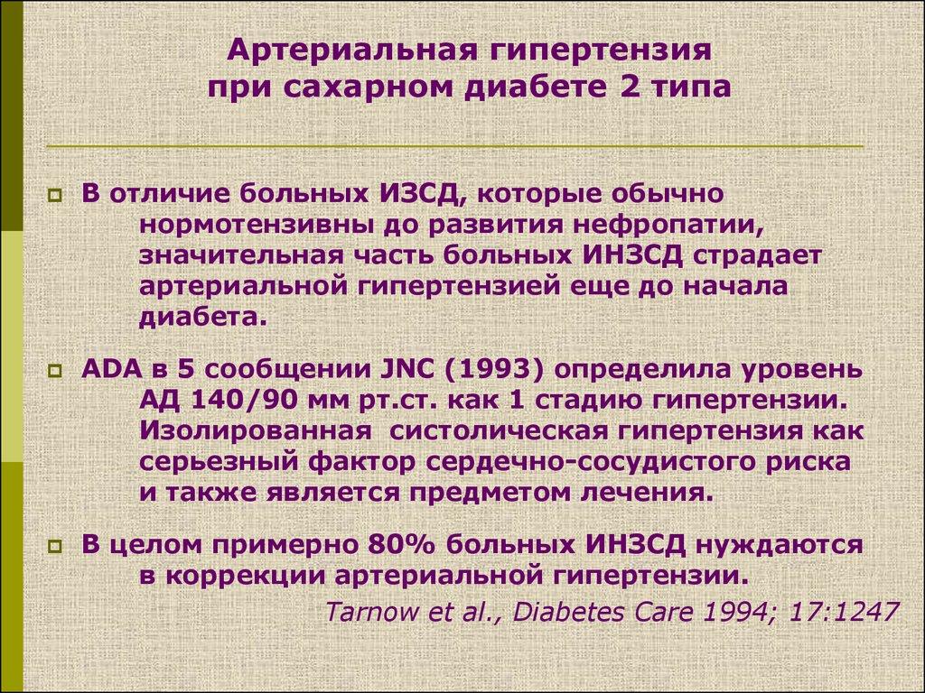 Артериальная гипертензия лечение при сахарном диабете