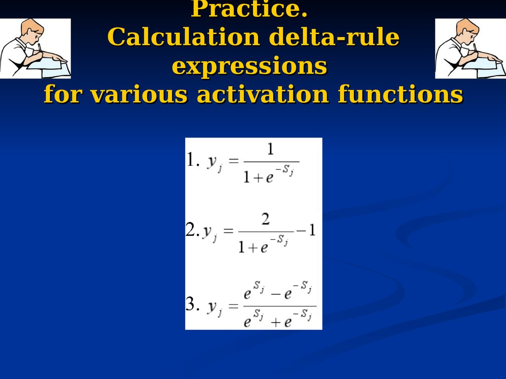 Practice. Calculation delta-rule expressions for various activation functions