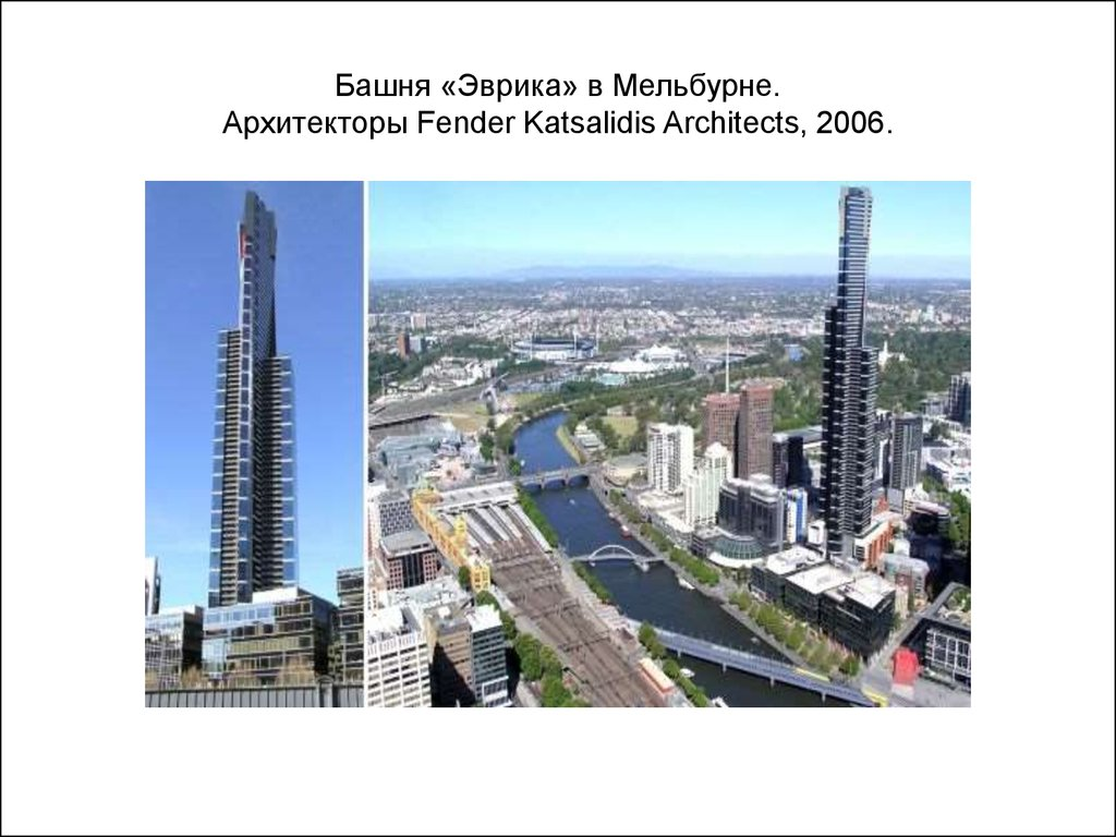 Башня «Эврика» в Мельбурне. Архитекторы Fender Katsalidis Architects, 2006.