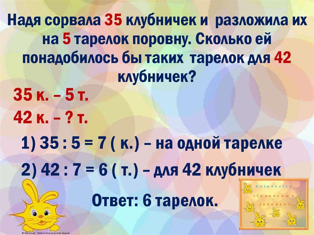 Решение задач 3й класс решение математических задач по исследованию операций i