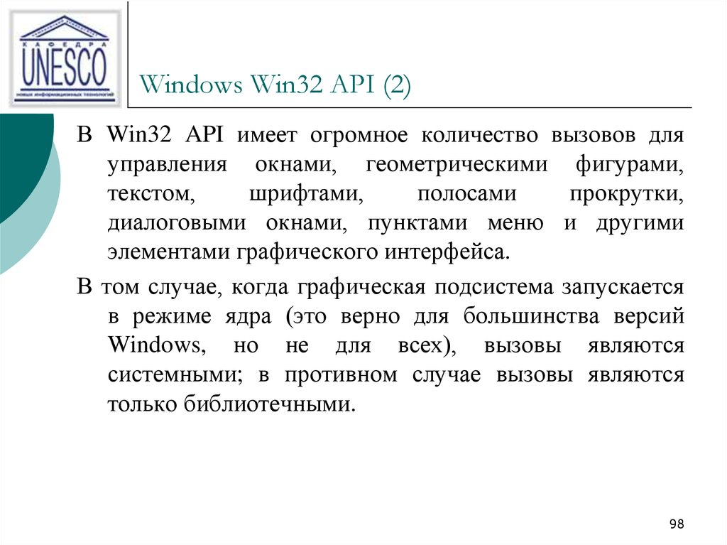 Windows Win32 API (2)