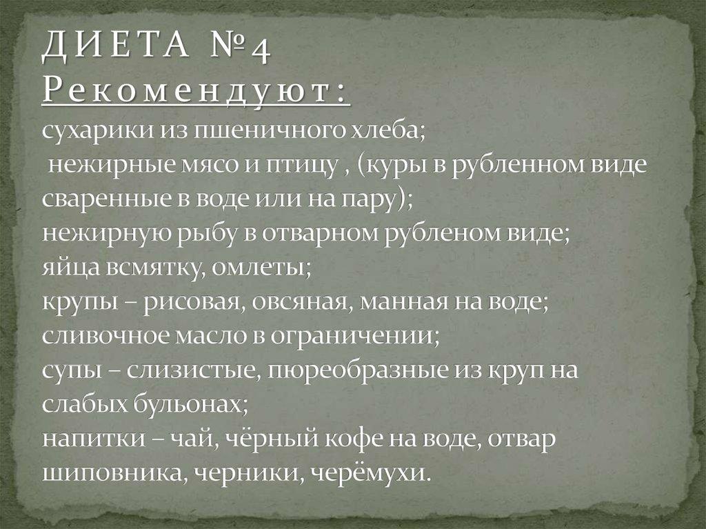 Диета номер 4в