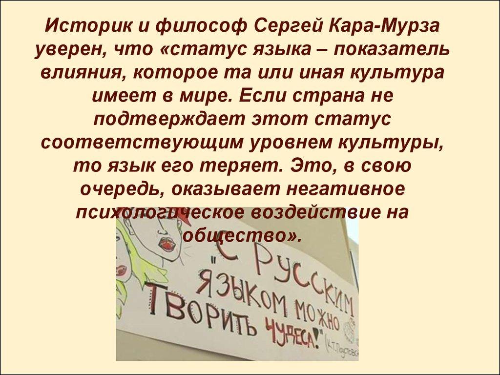 Russkij Yazyk Zachem Nado Izuchat Russkij Yazyk Prezentaciya Onlajn