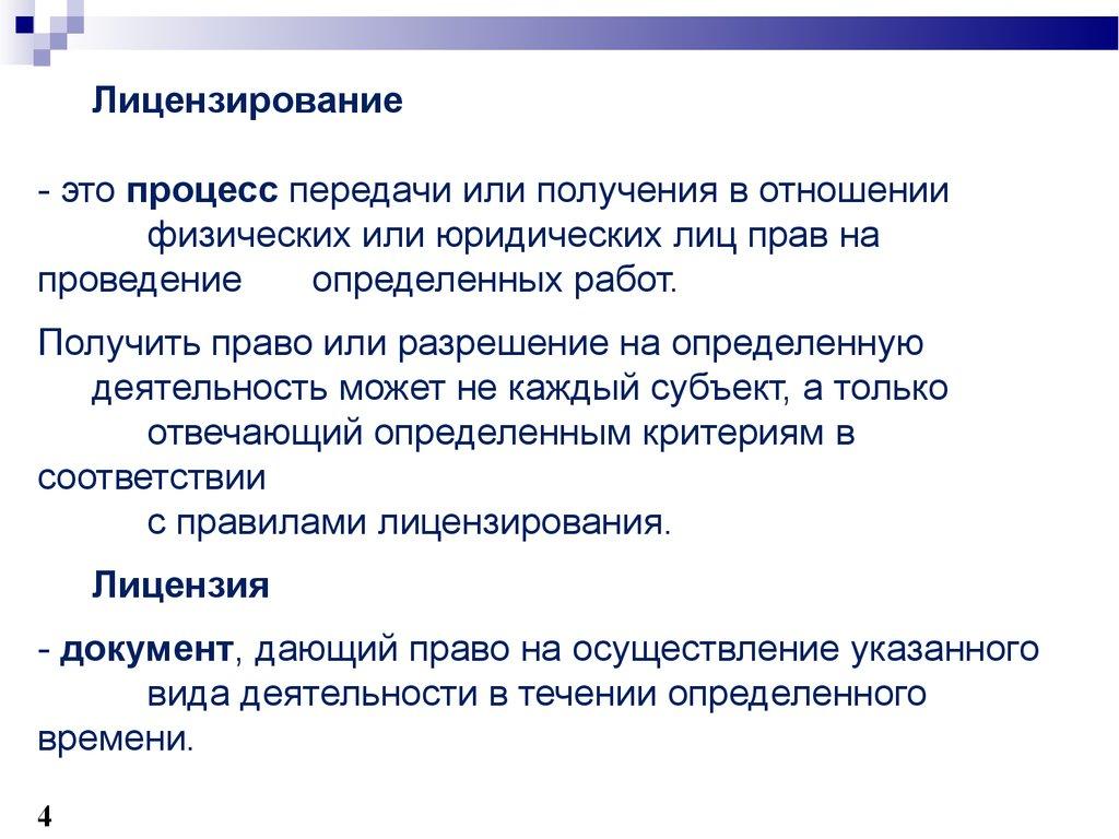 Сертификация лицензирования сертификация косметической продукции в сша