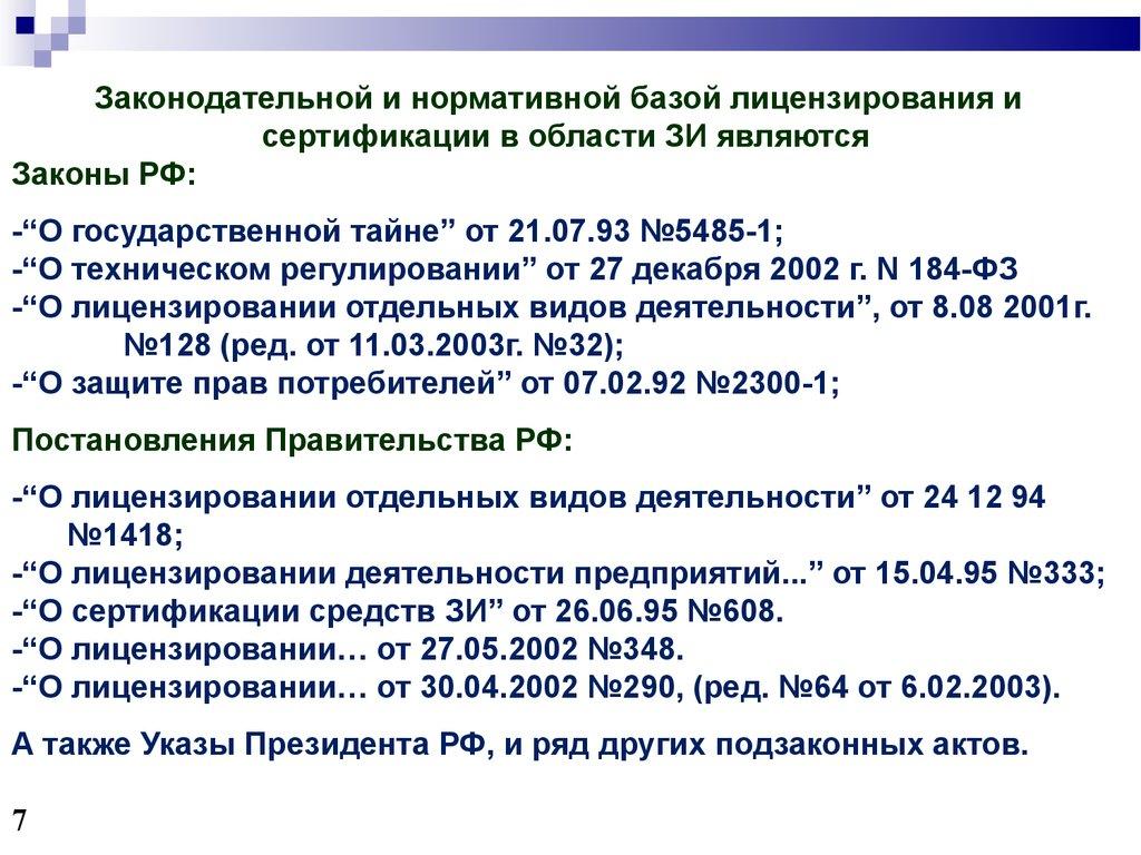 Лицензирование и сертификация информационной безопасности получение сертификата nokia x6