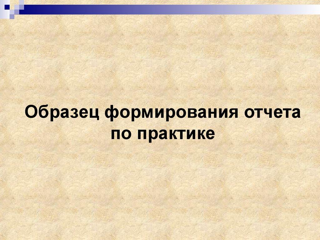 ГБПОУ МО Щелковский колледж Структура отчёта по практике   Образец формирования отчета по практике