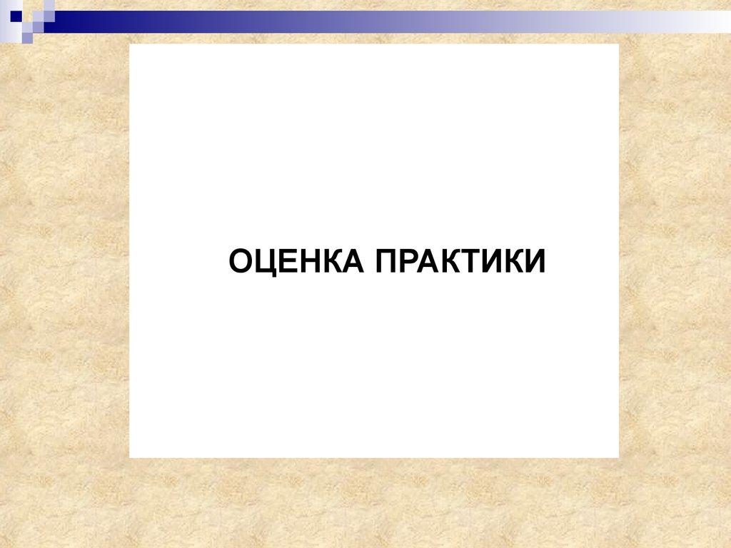 ГБПОУ МО Щелковский колледж Структура отчёта по практике  7 Образец формирования отчета по практике