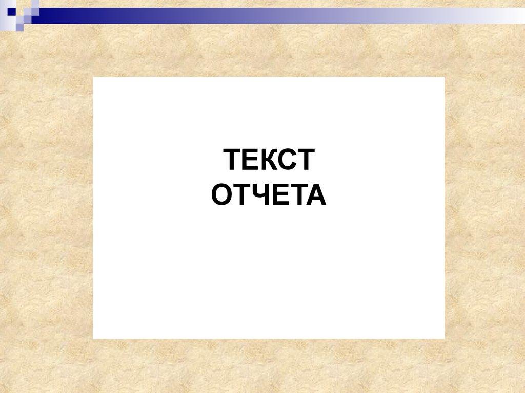 ГБПОУ МО Щелковский колледж Структура отчёта по практике  ТЕКСТ ОТЧЕТА