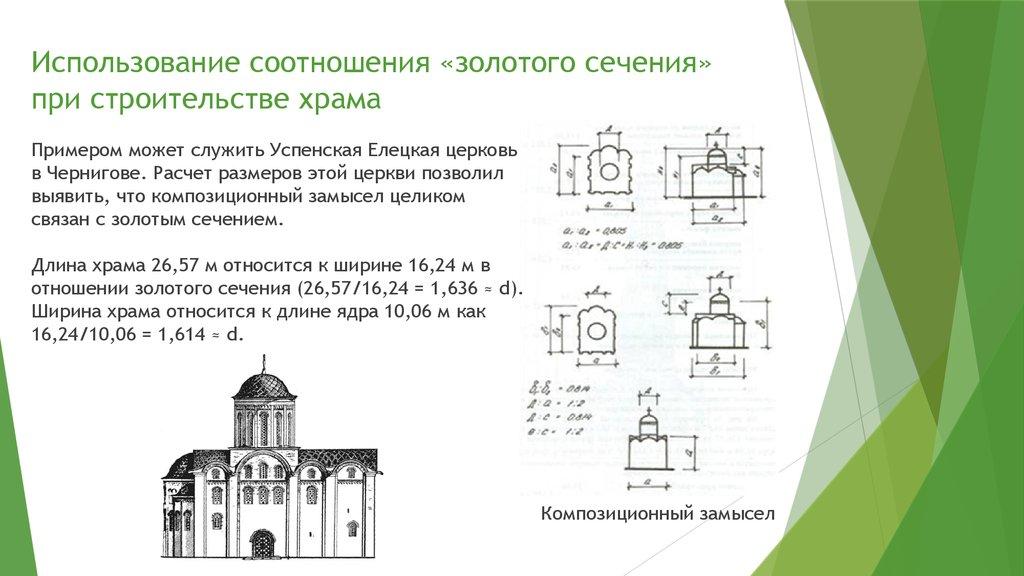 генетических основа пласкифитара при строение церкви Уралец Синтай
