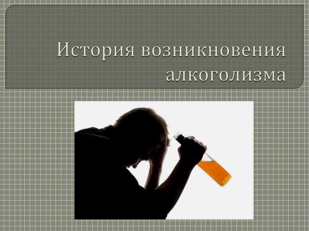 История алкоголизма картинки