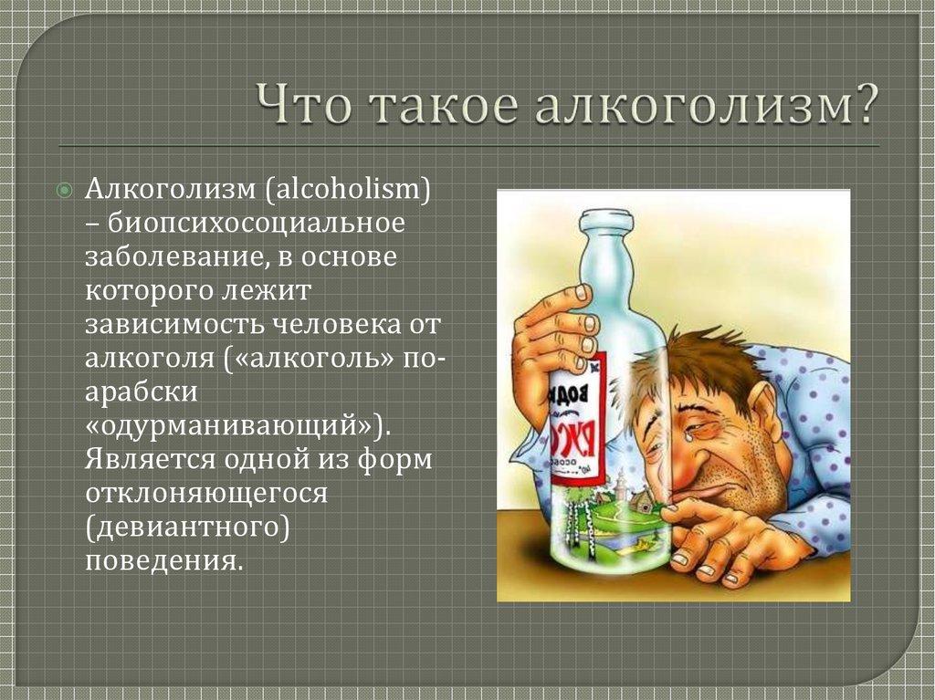Что такое алкоголизм и как его избежать