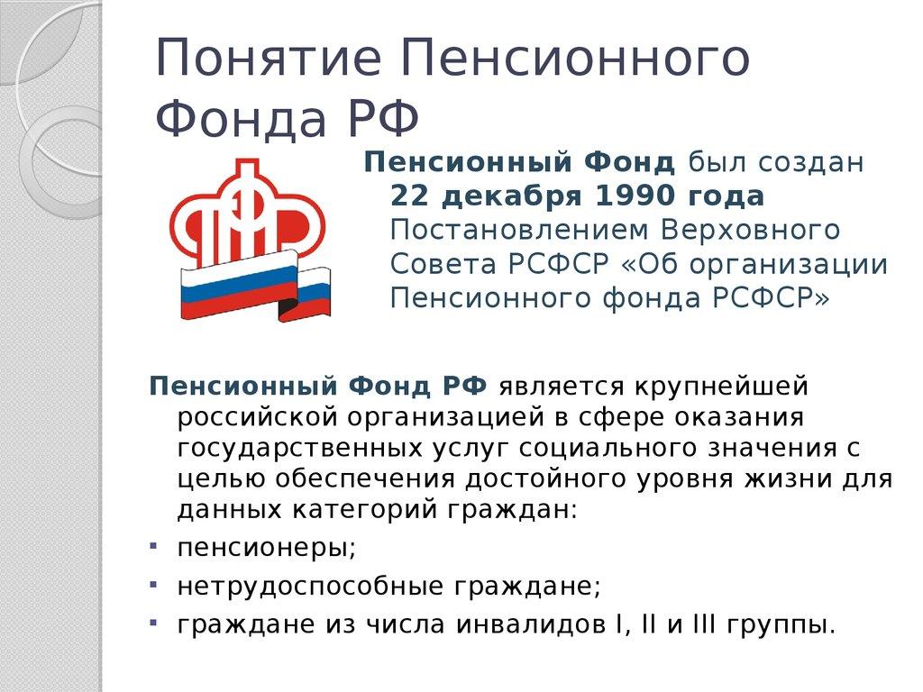 Инструкция по делопроизводству в центральном аппарате пенсионного фонда рф