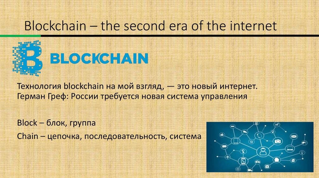 Blockchain – the second era of the internet