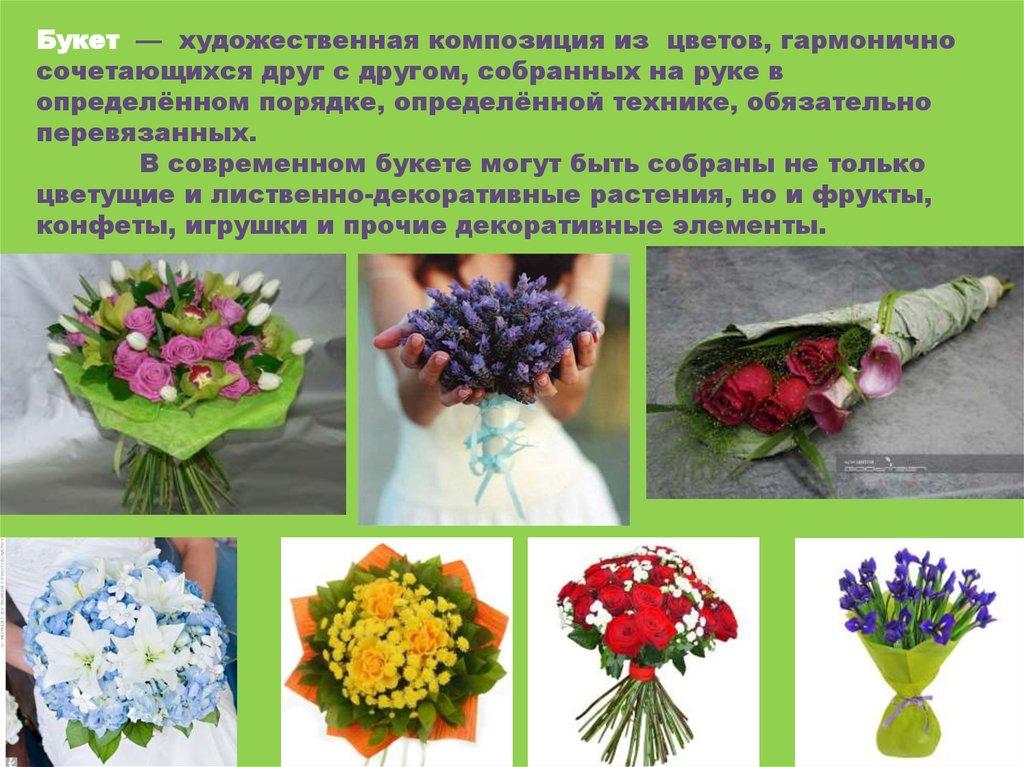 vidi-buketov-floristika-foto