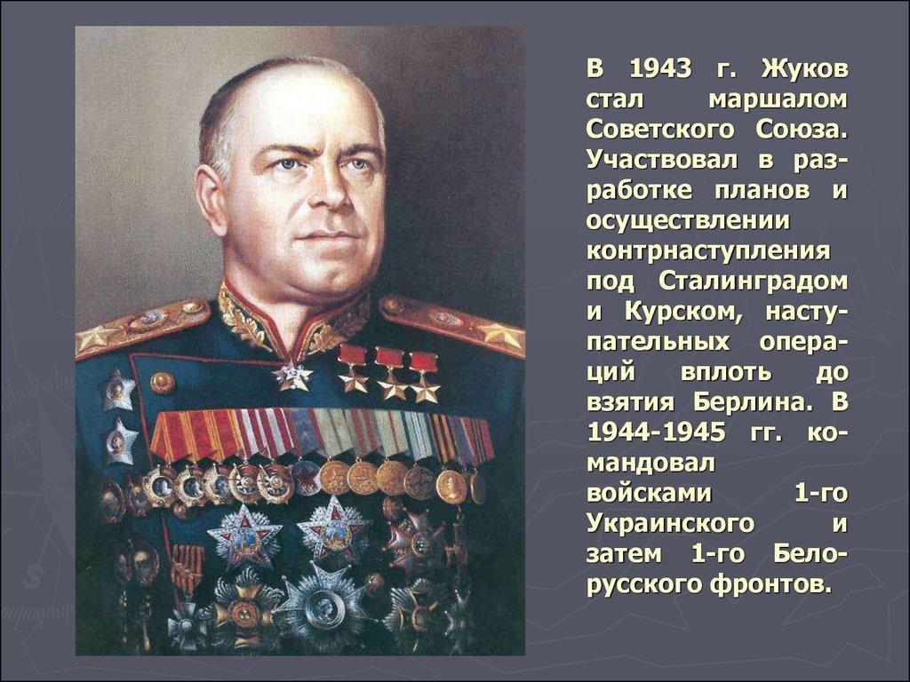 Жуков 1941-1945 победу за маршал часы продать переводчика 1 час стоимость