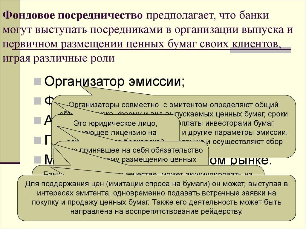 227Размещение ценных бумаг через посредников