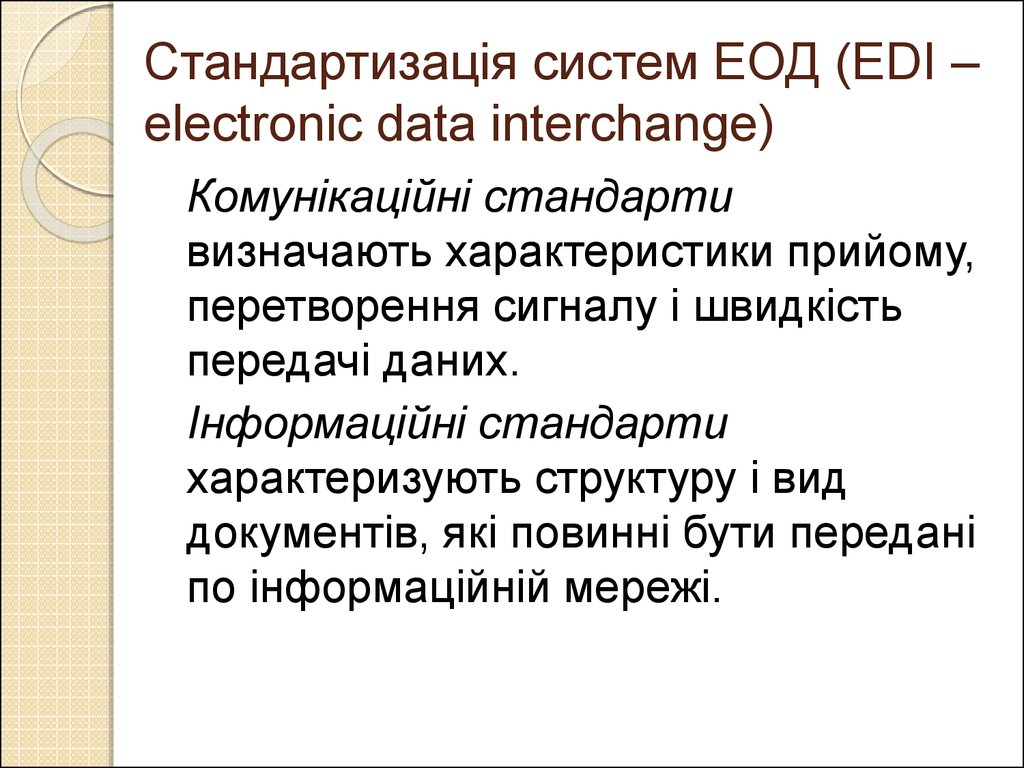 Стандартизація систем ЕОД (EDI – electronic data interchange)