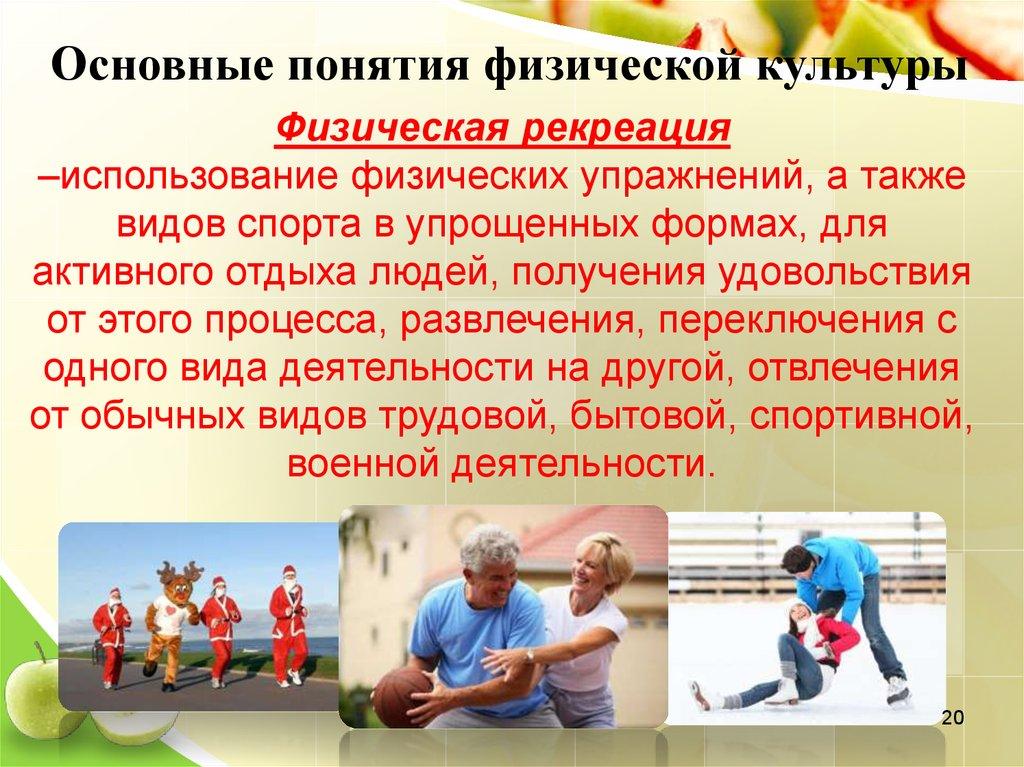 Основные понятия физической культуры. Физическая рекреация –использование  физических упражнений, а также видов спорта в упрощенных формах, для fba23e290bf