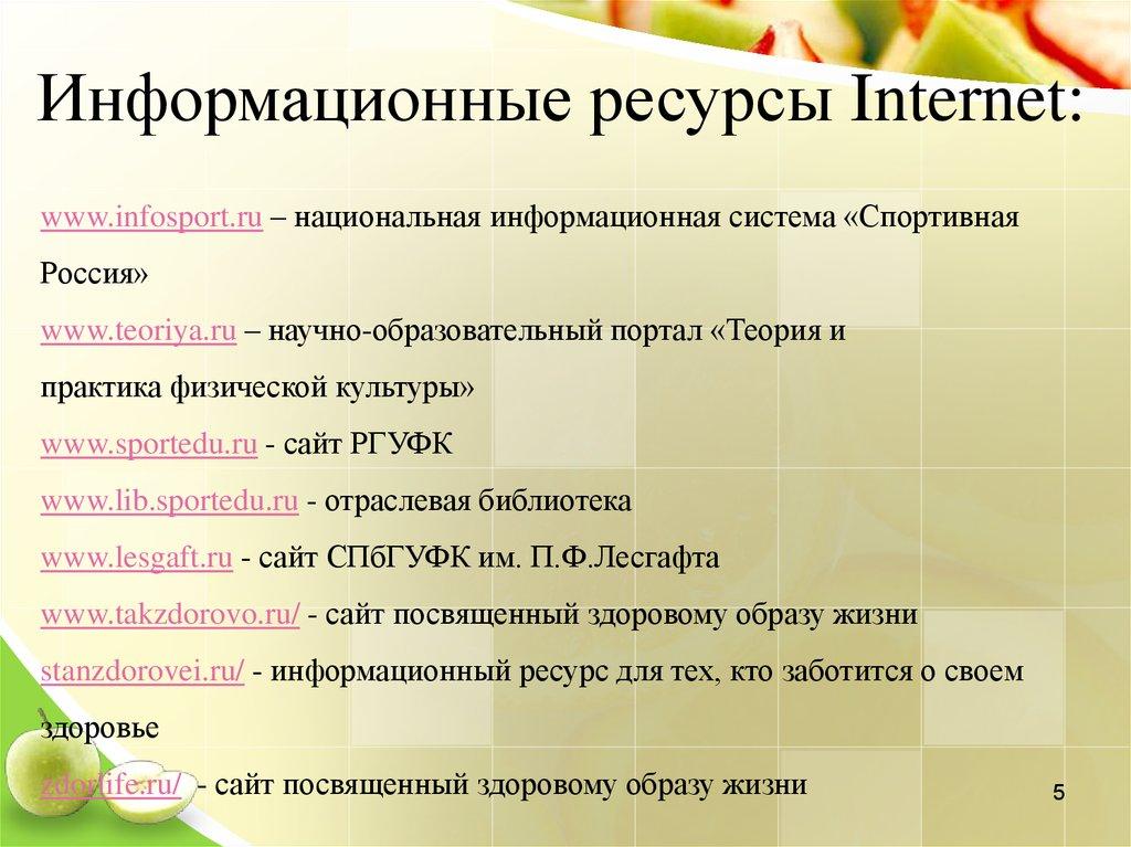 практика физической культуры» www.sportedu.ru - сайт РГУФК  www.lib.sportedu.ru - отраслевая библиотека 59211497ece