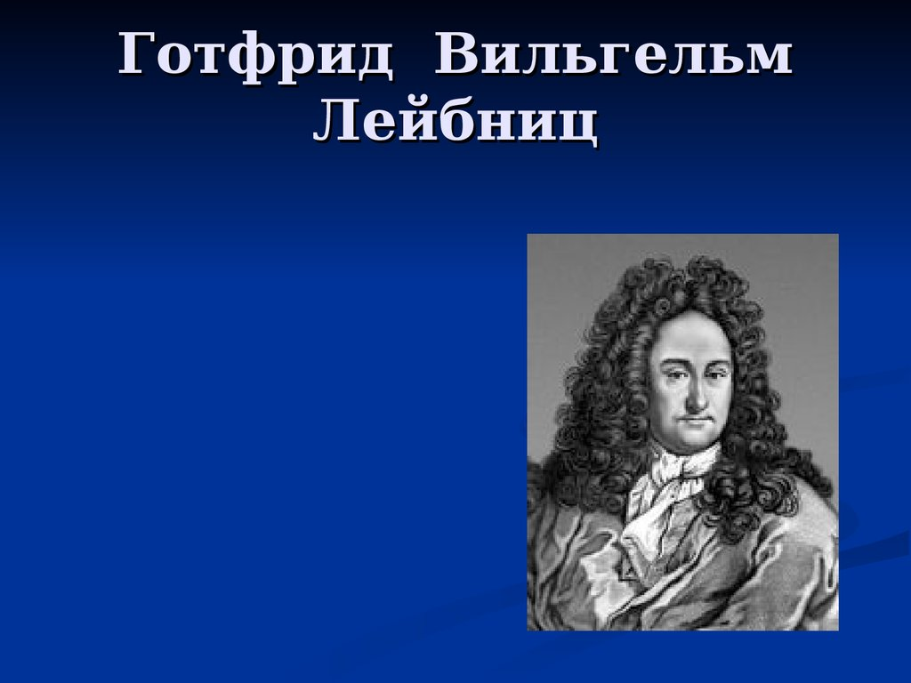 a biography of gottfried wilhelm leibniz Gottfried wilhelm leibniz (sometimes von leibniz) (german pronunciation: [ˈgɔtfrit ˈvɪlhɛlm fən ˈlaɪpnɪts] 1 july 1646 [os: 21 june] – 14 november 1716) was a german philosopher, polymath and mathematician who wrote primarily in latin and french.