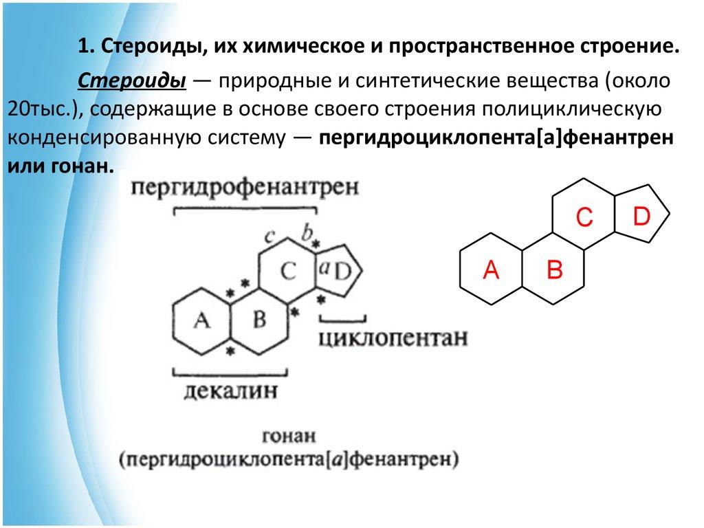 Органическая химия стероиды быстро накачаться спортивным питанием
