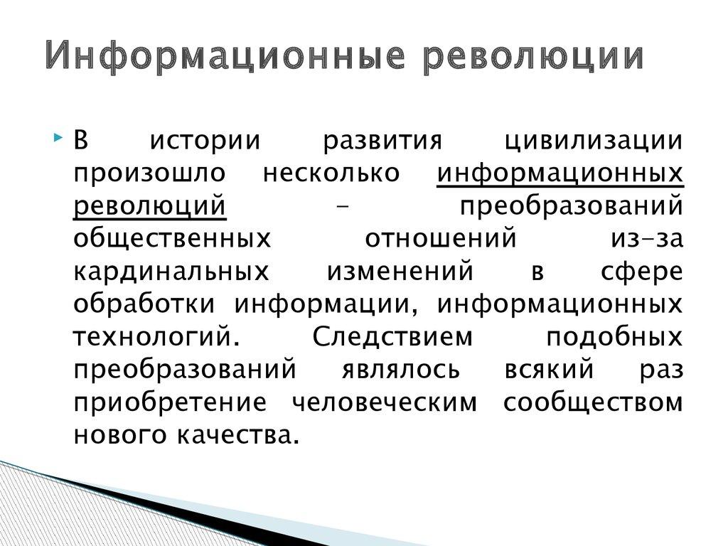 революций таблица информационных 5